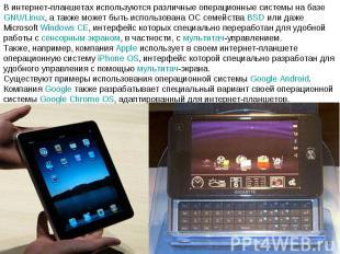 В интернет-планшетах используются различные операционные системы на базе GNU/Lin