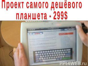Проект самого дешёвого планшета - 299$