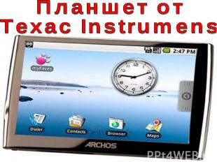 Планшет от Texac Instrumens
