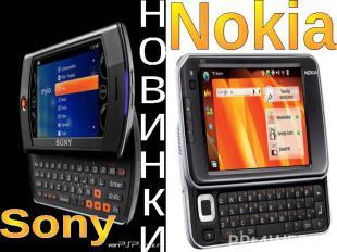 Nokia Sony новинки