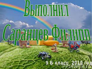 Выполнил Саранцев Филипп 9 Б класс 2010 год