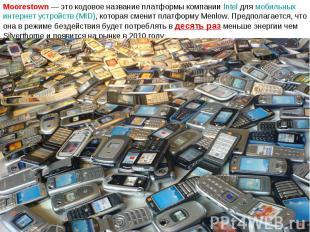 Moorestown — это кодовое название платформы компании Intel для мобильных интерне