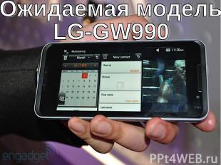 Ожидаемая модель LG-GW990