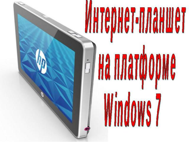 Интернет-планшет на платформе Windows 7