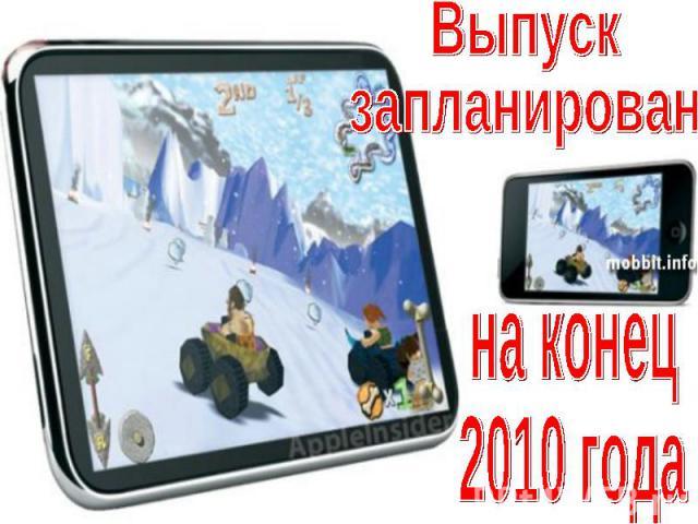Выпуск запланирован на конец 2010 года