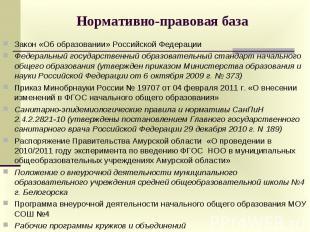 Нормативно-правовая база Закон «Об образовании» Российской Федерации Федеральный