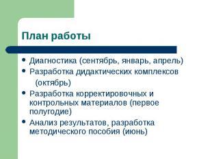 План работы Диагностика (сентябрь, январь, апрель) Разработка дидактических комп