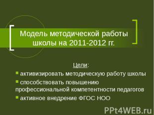 Модель методической работы школы на 2011-2012 гг Цели: активизировать методическ