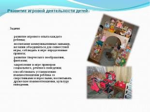 Развитие игровой деятельности детей. Задачи: развитие игрового опыта каждого реб