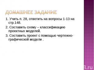 Домашнее задание 1. Учить п. 28, ответить на вопросы 1-13 на стр.148. 2. Состави