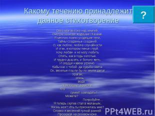 Какому течению принадлежит данное стихотворение Окно мое высоко над землей, Смот