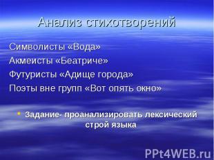 Анализ стихотворений Символисты «Вода» Акмеисты «Беатриче» Футуристы «Адище горо