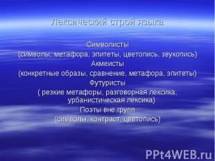Лексический строй языка Символисты (символы, метафора, эпитеты, цветопись, звуко