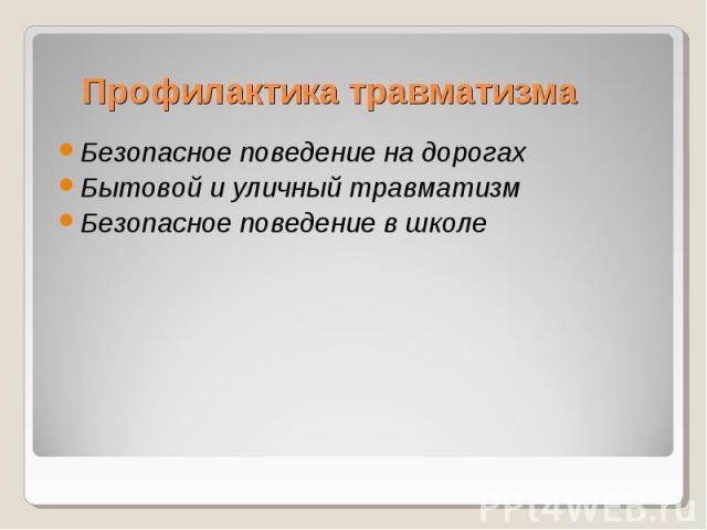 Профилактика травматизма Безопасное поведение на дорогах Бытовой и уличный травматизм Безопасное поведение в школе