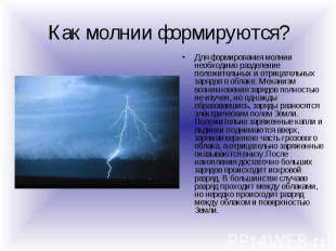 Как молнии формируются? Для формирования молнии необходимо разделение положитель