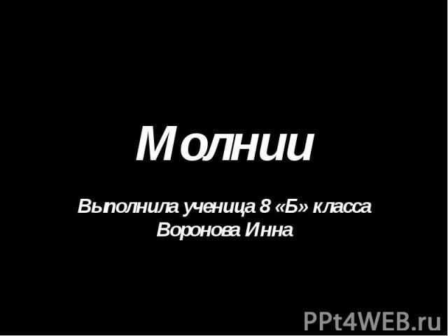 Молнии Выполнила ученица 8 «Б» класса Воронова Инна