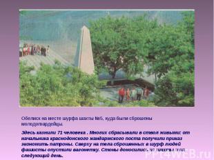 Обелиск на месте шурфа шахты №5, куда были сброшены молодогвардейцы. Здесь казни
