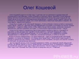 Олег Кошевой Олег Кошевой родился в 1926 году. С детских лет он увлекался художе