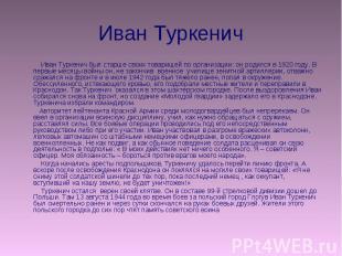 Иван Туркенич Иван Туркенич был старше своих товарищей по организации: он родилс