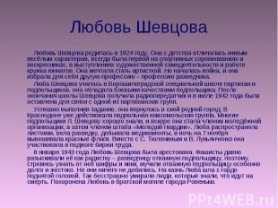 Любовь Шевцова Любовь Шевцова родилась в 1924 году. Она с детства отличалась жив