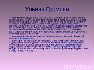 Ульяна Громова Ульяна Громова родилась в 1924 году. Она была пятым ребенком в се