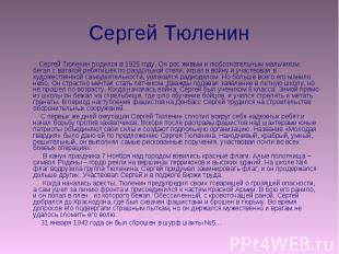 Сергей Тюленин Сергей Тюленин родился в 1925 году. Он рос живым и любознательным
