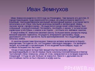 Иван Земнухов Иван Земнухов родился в 1924 году на Рязанщине. Там прошло его дет
