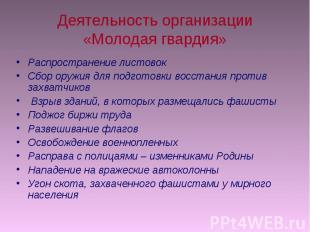 Деятельность организации «Молодая гвардия» Распространение листовок Сбор оружия