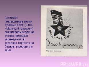 Листовки, подписанные тремя буквами ШМГ (штаб «Молодой гвардии»), появлялись вез