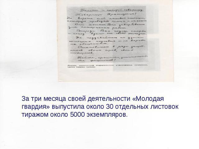 За три месяца своей деятельности «Молодая гвардия» выпустила около 30 отдельных листовок тиражом около 5000 экземпляров.