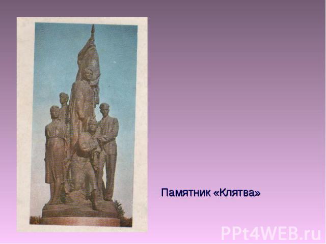 Памятник «Клятва»