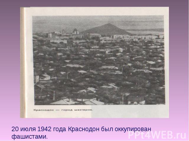 20 июля 1942 года Краснодон был оккупирован фашистами.