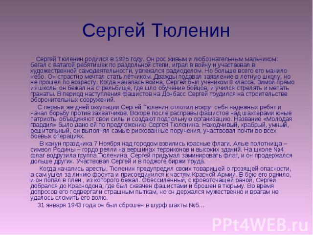 Сергей Тюленин Сергей Тюленин родился в 1925 году. Он рос живым и любознательным мальчиком: бегал с ватагой ребятишек по раздольной степи, играл в войну и участвовал в художественной самодеятельности, увлекался радиоделом. Но больше всего его манило…