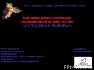 МБОУ Дивеевская средняя общеобразовательная школа Конкурсная работа в номинации: