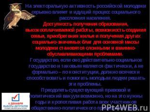 На электоральную активность российской молодежи серьезно влияет и идущий процесс