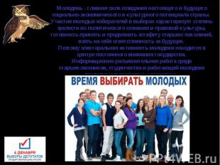 Молодежь - главная сила созидания настоящего и будущего социально-экономического