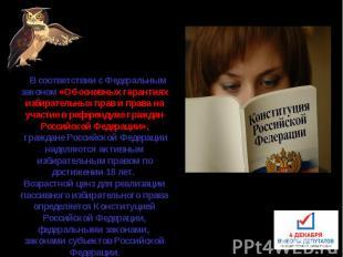 В соответствии с Федеральным законом «Об основных гарантиях избирательных пра
