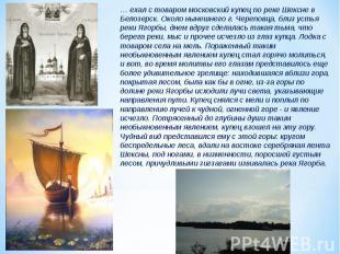 … ехал с товаром московский купец по реке Шексне в Белозерск. Около нынешнего г.