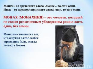Монах – от греческого слова «монос», то есть один. Инок – от древнеславянского с