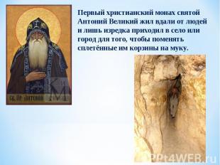 Первый христианский монах святой Антоний Великий жил вдали от людей и лишь изред