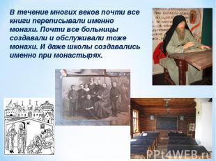 В течение многих веков почти все книги переписывали именно монахи. Почти все бол