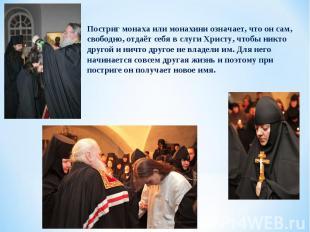 Постриг монаха или монахини означает, что он сам, свободно, отдаёт себя в слуги
