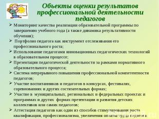 Объекты оценки результатов профессиональной деятельности педагогов Мониторинг ка