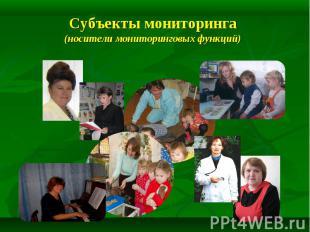Субъекты мониторинга (носители мониторинговых функций)