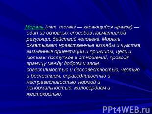 Мораль (лат. moralis — касающийся нравов) — один из основных способов нормативно