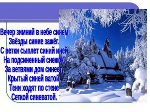 Вечер зимний в небе синем Звёзды синие зажёг. С ветки сыплет синий иней На подси