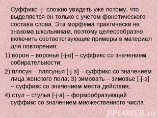 Суффикс -j- сложно увидеть уже потому, что выделяется он только с учетом фонетич