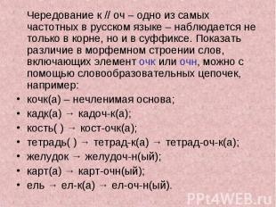Чередование к // оч – одно из самых частотных в русском языке – наблюдается не т