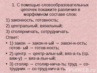 1. С помощью словообразовательных цепочек покажите различия в морфемном составе
