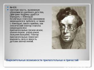 №426: светлую грусть, вызванную образами из далёкого детства, Дмитрию Кедрину уд